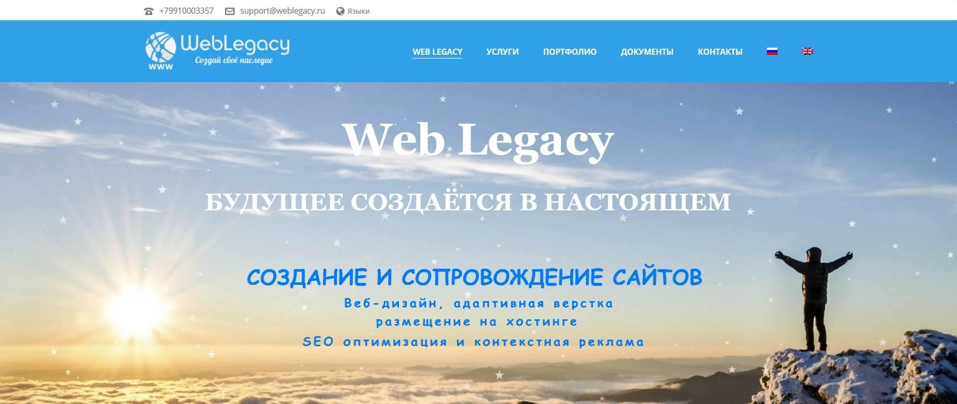 (c) Weblegacy.ru